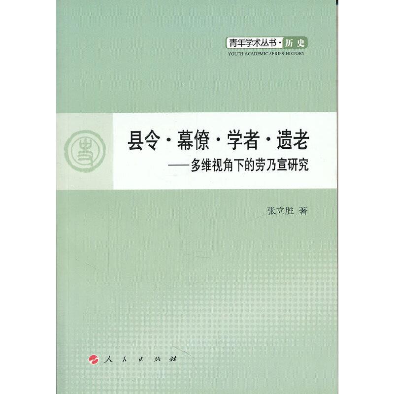 县令 幕僚  学者  遗老—多维视角下的劳乃宣研究—青年学术丛书 历史