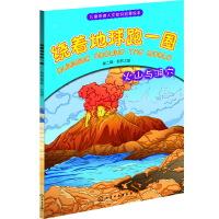 绕着地球跑一圈.第二辑:自然之旅.火山与洞穴(小小背包客的自然探索之旅,海洋,沙漠,雨林,火山,洞穴,极地等地理人文知