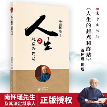 人生的起点和终站(pdf+txt+epub+azw3+mobi电子书在线阅读下载)