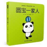 熊猫圆宝 纸板书绘本圆宝一家人(0 3岁)向华、赵梦雅、王宁 著晨光出版社【直发】