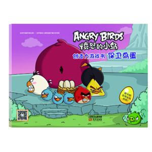 愤怒的小鸟:创造力游戏书!保卫鸟蛋