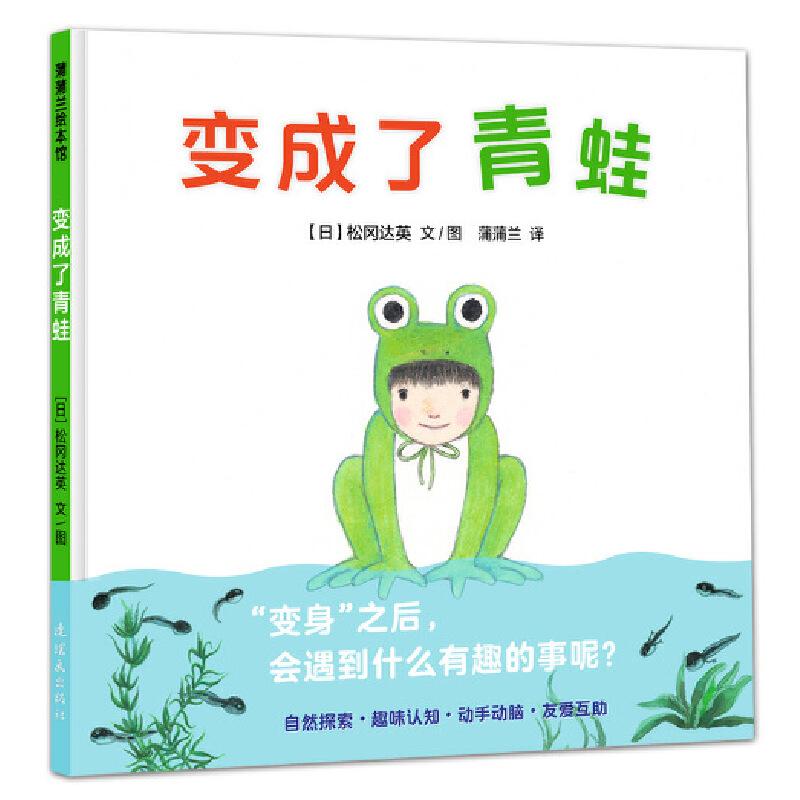 变成了青蛙(松冈达英最新作品) 日本著名科学绘本作家松冈达英*作品!兼具故事性、趣味性、科学性的绘本!