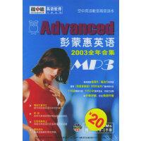 彭蒙惠英语2003全年合集MP3-空中英语教室高级读本(软件)