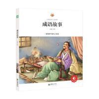 成语故事 有声彩图注音版儿童故事书 少年儿童中国民间文化趣味学习读本 无障碍阅读 6-9-12岁一二三四五年级小学生课