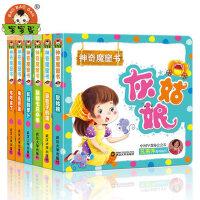宝宝蛋神奇魔窗书 正品咕咚来了穿靴子的猫灰姑娘长腿的萝卜狼和小羊0-3-6岁儿童趣味故事宝宝卡片