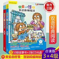 我爱小怪物双语阶梯阅读34第三四级外研社英语分级阅读儿童课外双语阅读绘本读物跟读朗读