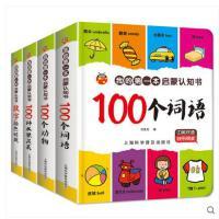 我的第一本认知书全4册颜色形状 三岁宝宝书籍 儿童0-1-3岁启蒙翻翻看 幼婴儿卡片看图识物大图识字学数字幼儿园教材