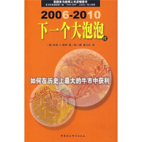 【新书店正版】下一个大泡泡:如何在历*大的牛市中获利(2006-2010) [美] 登特,阮一峰,姜九红 中国社会科学