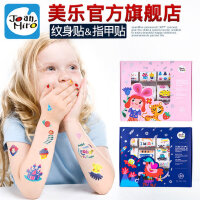 美乐 卡通贴画玩具贴纸儿童指甲贴纸防水安全女孩纹身贴贴纸书
