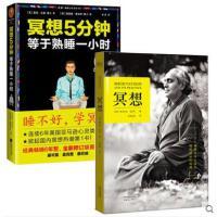 2册 冥想+冥想5分钟 等于熟睡一小时 修行方法 打坐 养生修行 由浅入深的缓解精神紧张冥想法 自我疗愈成功励志心灵理