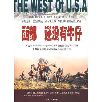 西部 还没有牛仔
