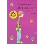 珍妮亚的少年时代―诺贝尔文学奖获奖者小说丛书 青少年版