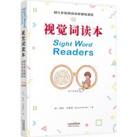 视觉词读本:幼儿英语阅读高效训练课程(英文朗读版)(加拿大ESL教学专家结合中国孩子特点而编写的视觉词阅读启蒙书,配套英