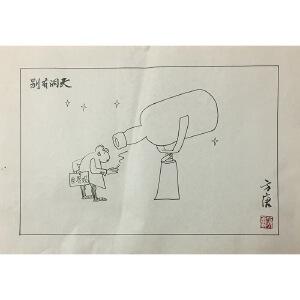 方唐《别有洞天》漫画稿
