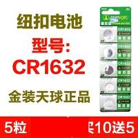 CR1632纽扣电池扁电池圆形小电池3V汽车钥匙遥控器原装5粒