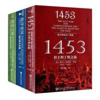正版 地中海史诗三部曲 甲骨文丛书・财富之城 :威尼斯海洋霸权 +1453:君士坦丁堡之战+海洋帝国