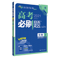 2020版 67高考必刷题 科学题阶第6版 生物2遗传与进化