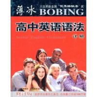 薄冰高中英语语法详解 薄冰,葛炳芳,庄志琳 山西教育出版社
