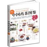 中国药茶图鉴