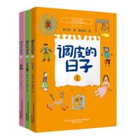 调皮的日子新版(套装3册)
