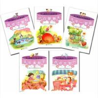 幼儿园快乐与发展课程:小班下 全5册北京师范大学出版社 幼儿园教材
