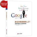 【出版社自营】谁是谷歌想要的人才 破解公司的面试密码 威廉庞德斯通著 人力资源企业管理创业书籍