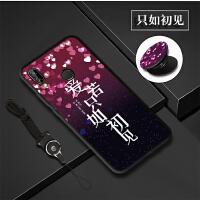 华为畅享9plus手机壳6.5寸挂绳JKM-AL00软胶Huawei保护套aloo创意