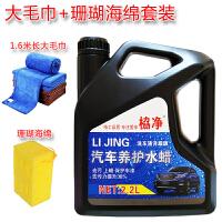 黑车专用洗车液水蜡泡沫强力去污上光套装黑车专用洗车蜡水用品