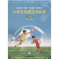 小学生校园足球教案 刘志云 主编 9787500953142 新华书店 正品保障