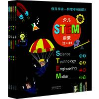 启发精选少儿STEM启蒙(全四册)――有效的STEM教育从幼儿园和小学开始!