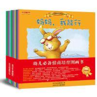 小兔杰瑞第一辑情商培育系列儿童绘本0-3-6周岁 幼儿园情绪管理与性格培养睡前故事书婴幼儿童宝宝亲子