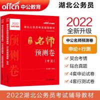 中公教育2020湖北公务员考试:中公名师预测卷(申论+行测)2本套
