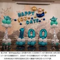 家居生活用品宝宝双满月百露100天生日派对装饰气球套餐 百日宴周岁布置