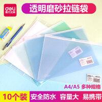 得力文件袋透明磨砂拉链袋塑料资料袋档案袋票据收纳袋办公A4/A5