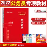 中公教育2022公务员考试专项教材:常识判断