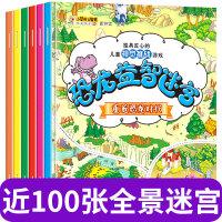 恐龙益智迷宫书全套6册 儿童小迷宫大冒险书3-4-5-6岁 找不同隐藏的图画捉迷藏书 幼儿智力开发益智图书 注意力思维专注力训练书籍