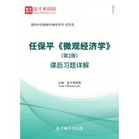 任保平《微观经济学》(第2版)课后习题详解【资料】