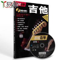 轻松自学吉他教材刘传视频教学吉它初学籍入门吉他教程