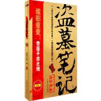 盗墓笔记 2(修订版) 南派三叔,磨铁图书 出品 9787807407287 上海文化出版社