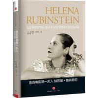 【二手旧书九成新】美容帝国夫人 赫莲娜鲁宾斯坦 【法】米谢勒菲图西 杨红梅 中
