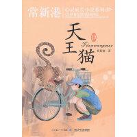 常新港关注孩子心灵成长小说系列 天王猫