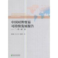 中国对外贸易可持续发展报告-- 一带一路篇