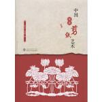 中国折叠剪纸艺术