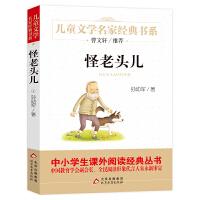 怪老头儿 曹文轩推荐儿童文学经典书系 6万多名读者热评!