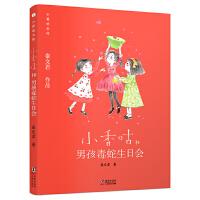 新版・小香咕全传1:小香咕和男孩毒蛇生日会