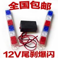 摩托车电动车12V改装配件红蓝白闪烁彩灯雾灯行车爆闪后尾灯SN3353 长条爆闪一对