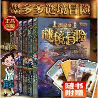 墨多多谜境冒险系列漫画版1-2-3-4-5-6全套6册6-9-12岁小学生三四五六年级课外阅读书籍儿童漫画书雷欧幻像秘