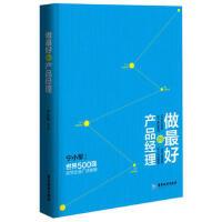 【正版二手8成新】做的产品经理 宁小军 广东旅游出版社