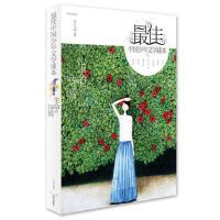 【正版】 中国少年文学读本――生命的诗情