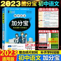 一本现代文阅读技能训练100篇七年级上册下册B版初中语文阅读训练2020版